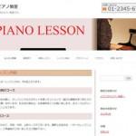 ピアノ教室向けホームページパッケージサンプル
