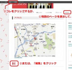 地図のページ