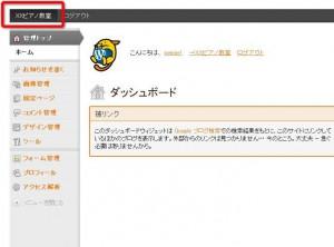 ホームページ名クリックで、ホームページを表示
